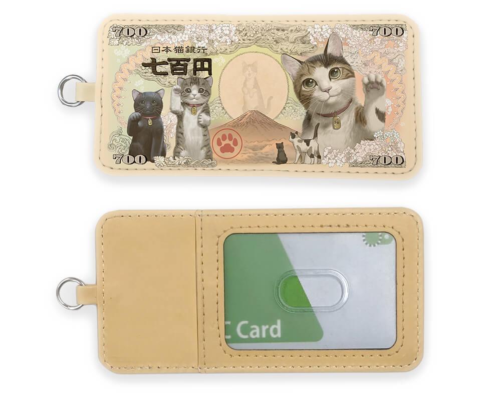 招き猫風の700円札紙幣グッズ「パスケース」