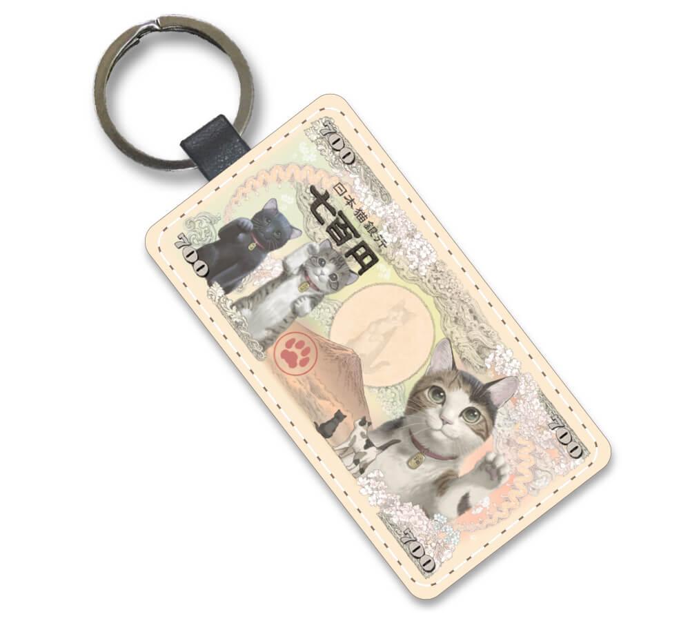 招き猫風の700円札紙幣グッズ「合皮キーホルダー」