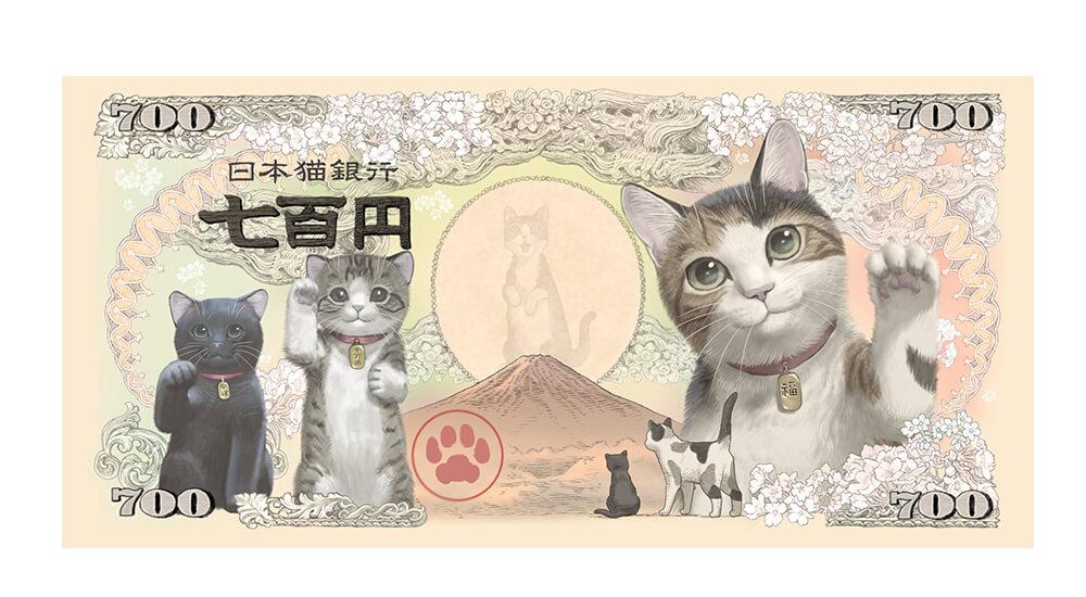 招き猫風の700円札紙幣グッズ「ハンカチ」