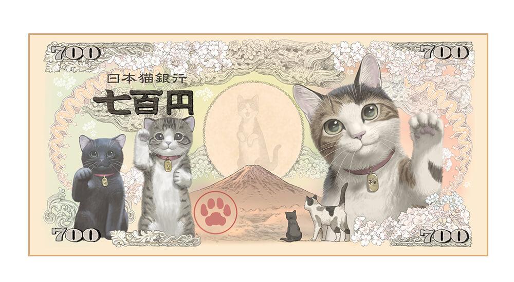 招き猫風の700円札紙幣グッズ「ヴィジュアルタオル」