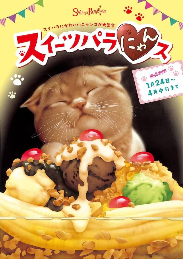 スイパラのの猫イベント「スイーツパラにゃんス!」のメインビジュアル