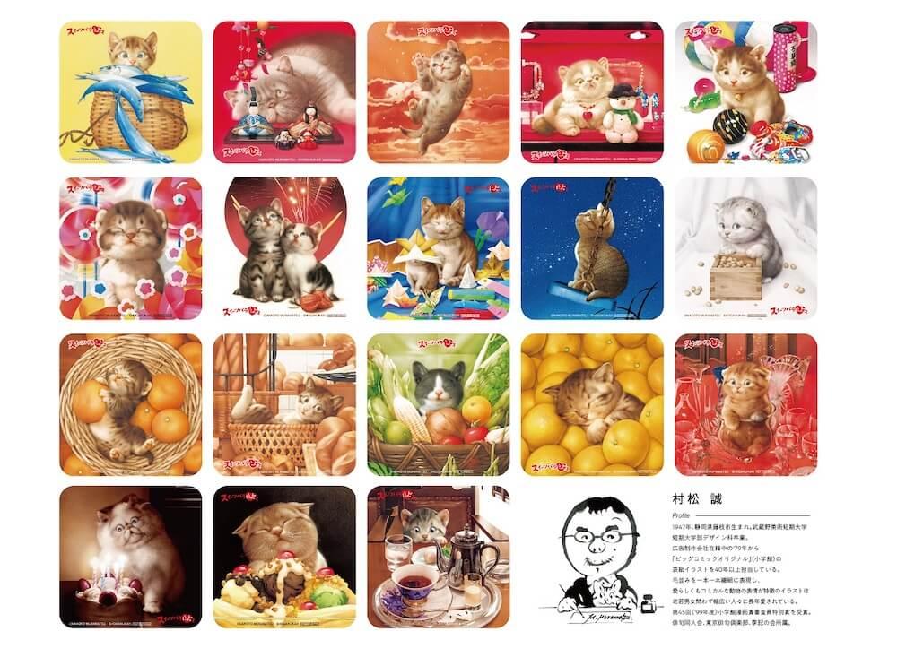 イラストレーターの村松誠氏の猫イラストがデザインされたコースター by スイパラのプレゼント