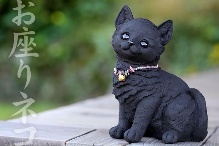 竹炭塗料で塗装したネコ型の置物「竹炭のお座りネコちゃん」 by 山岸竹材店