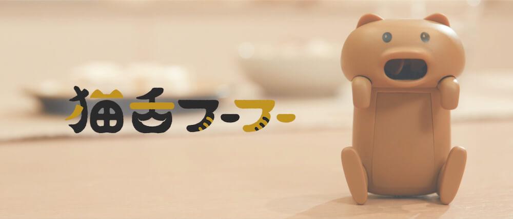 食卓コミュニケーション・トイ「猫舌フーフー」のメインビジュアル