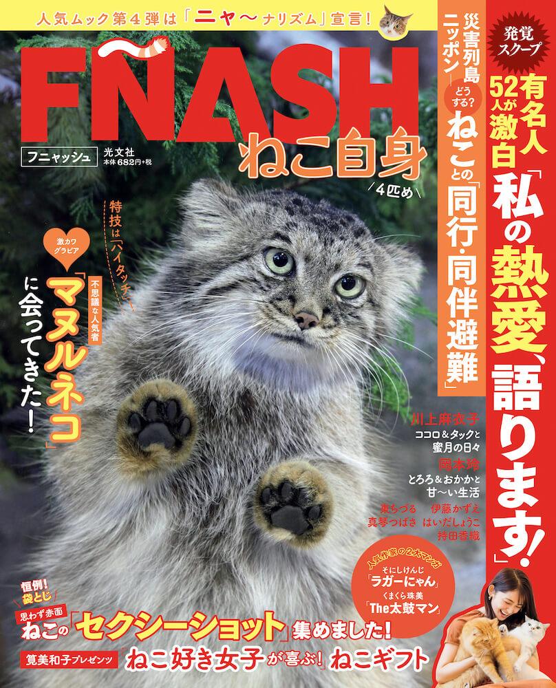 光文社発行の写真週刊誌「FLASH(フラッシュ)」の猫バージョン、「FÑASH(フニャッシュ)」