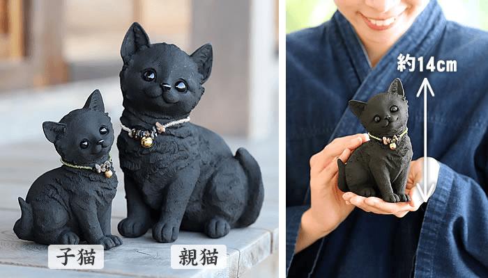 竹炭のお座りネコちゃん、親猫と子猫の実寸イメージ