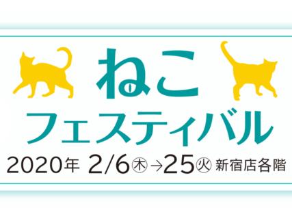 「必死すぎるネコ」の写真展もあるニャ〜♪ 新宿の京王百貨店でねこフェスティバルが開催中