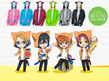 猫化したアイドルになりきれるにゃ〜!あんスタの猫耳パーカーが18のユニットカラーで発売