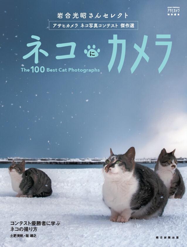 写真集「ネコにカメラ 岩合光昭さんセレクト アサヒカメラ ネコ写真コンテスト 傑作選」の表紙