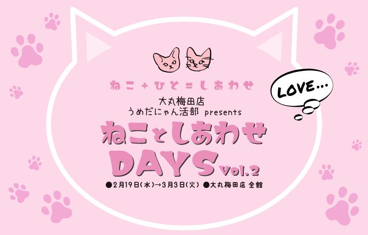 大丸梅田店の猫の日イベント「ねことしあわせDAYS vol.2」メインビジュアル