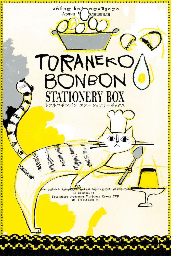 トラネコボンボンのステーショナリーボックス「TORANEKOBONBON STATIONERY BOX」製品パッケージ