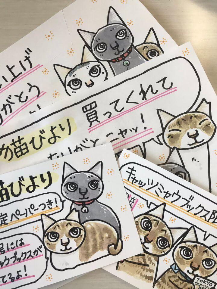 「一志敦子原画展&猫びよりフェア」の特典として付属する一志敦子さんが描いたイラストペーパー