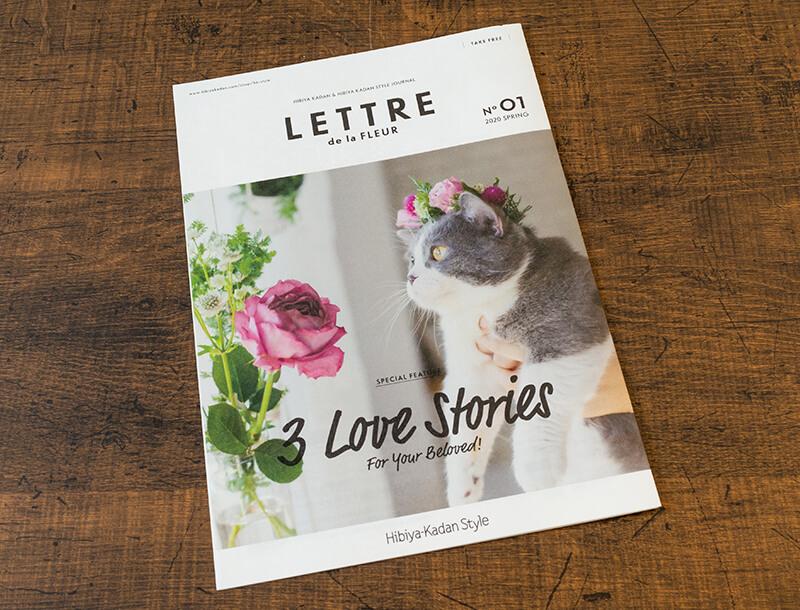 「HIBIYA KADAN」や「Hibiya-Kadan Style」の店頭で配布しているフリーペーパー「LETTRE(レテ)」