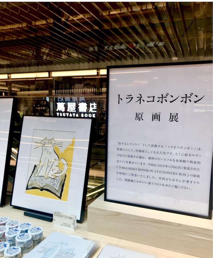トラネコボンボン(中西なちお)の原画展 in GINZA SIX 6F 銀座蔦屋書店