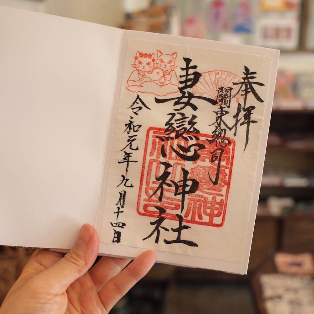 妻戀(妻恋)神社の猫の御朱印