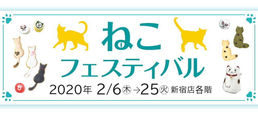 京王百貨店新宿店の猫イベント「ねこフェスティバル」のメインビジュアル