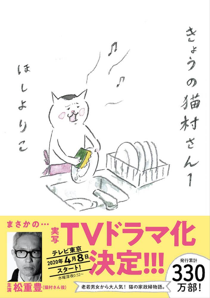漫画「きょうの猫村さん」第1巻の表紙イメージ