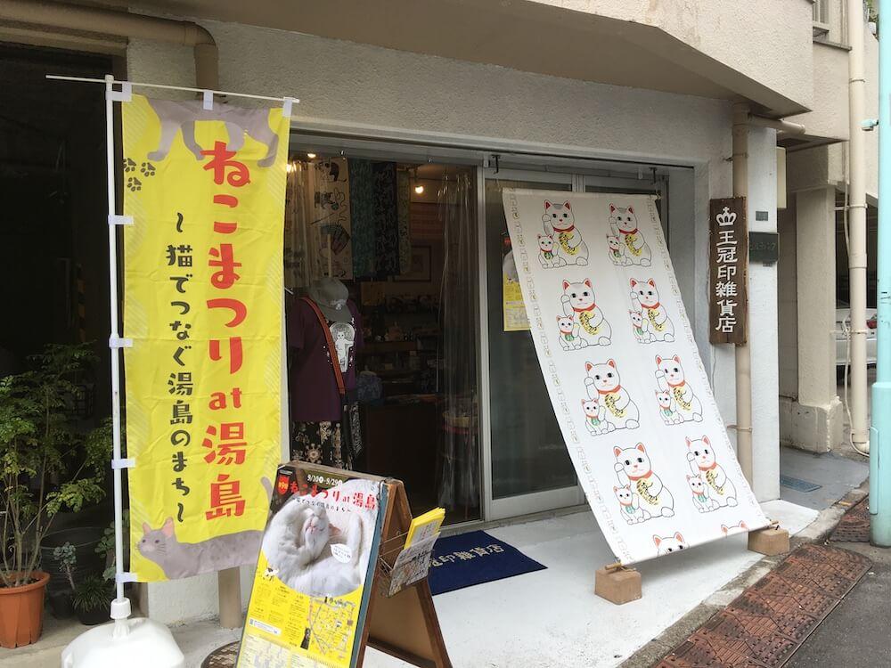 王冠印雑貨店(猫雑貨)の店舗外観イメージ
