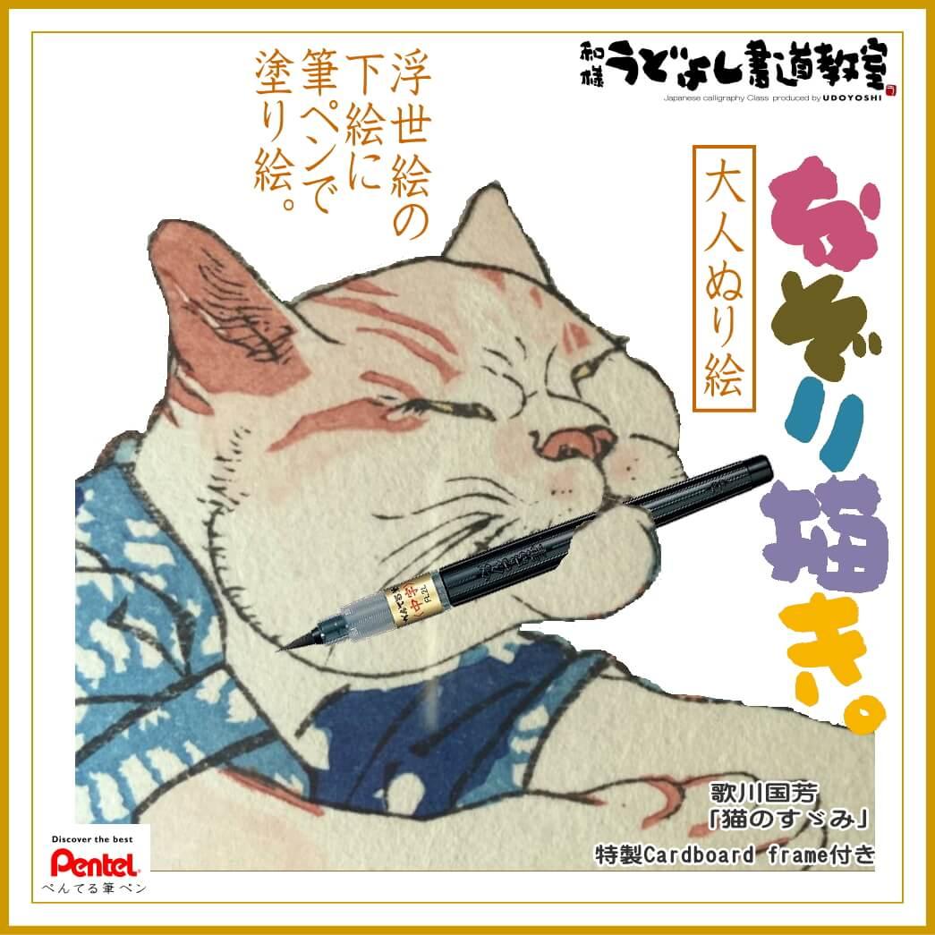 猫の浮世絵の塗り絵 by うどよし書道教室(大人塗り絵 なぞり描き)