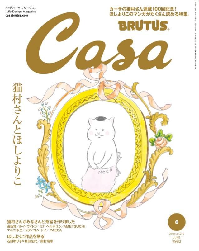 月刊誌カーサ ブルータス(Casa BRUTUS)にて連載中の「カーサの猫村さん」