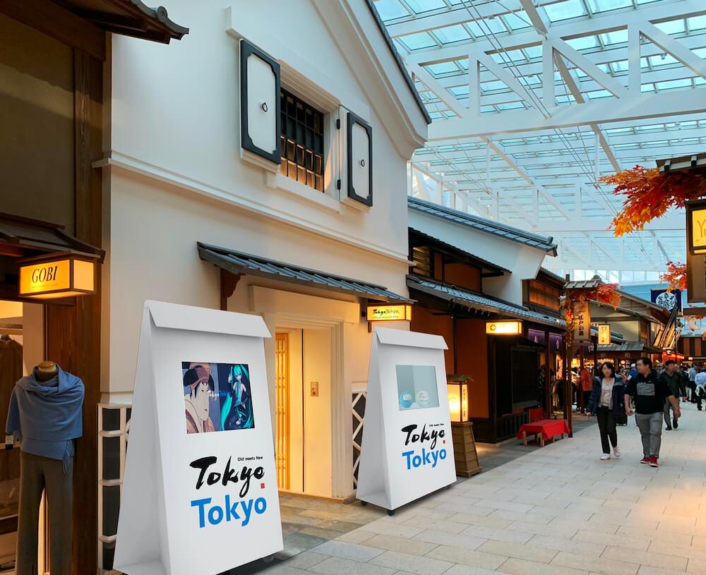 東京みやげの専門店「Tokyo Tokyo Official Souvenir Shop」店舗外観イメージ