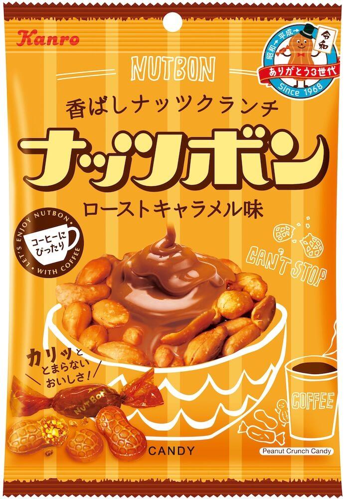 キャンディの中に砕いたピーナッツを加えた「ナッツボン」商品パッケージ