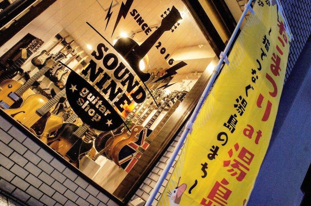 SOUNDNINE(中古ギターショップ)