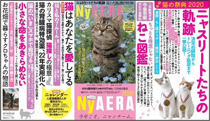 猫雑誌「NyAERA(ニャエラ)2020」の目次と特集一覧