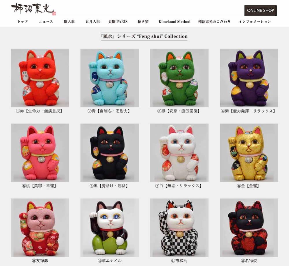 「招き猫」の江戸木目込人形 by 柿沼東光(柿沼人形)