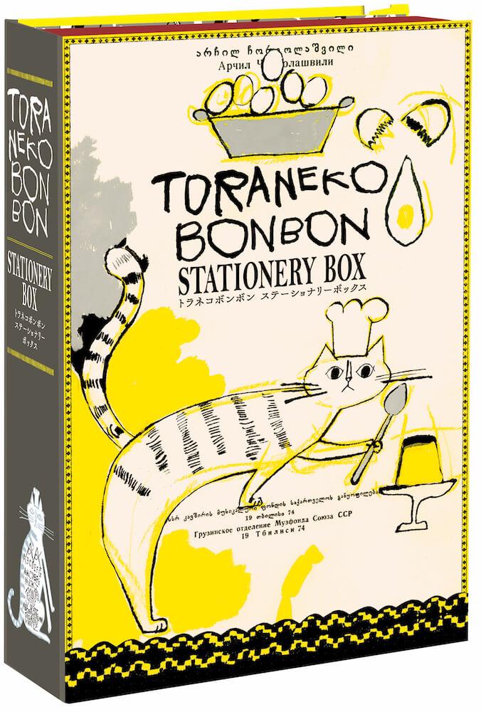 トラネコボンボンのステーショナリーボックス「TORANEKOBONBON STATIONERY BOX」製品パッケージイメージ(立体版)