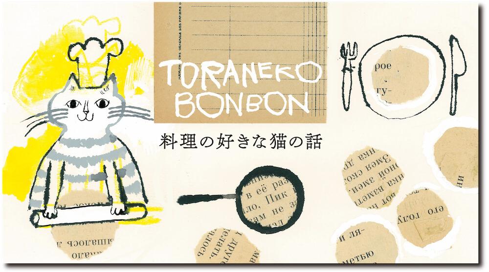 トラネコボンボンの文具セット「ミニ絵本」
