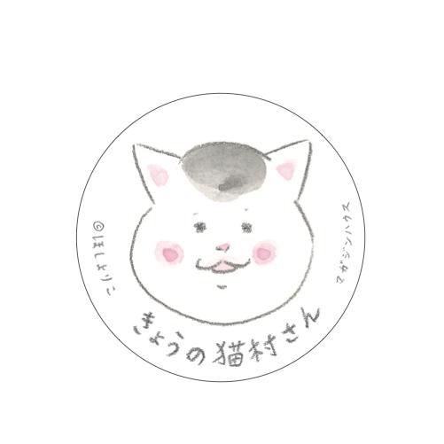 きょうの猫村さんまとめ買い特典「猫村さんバッジ」