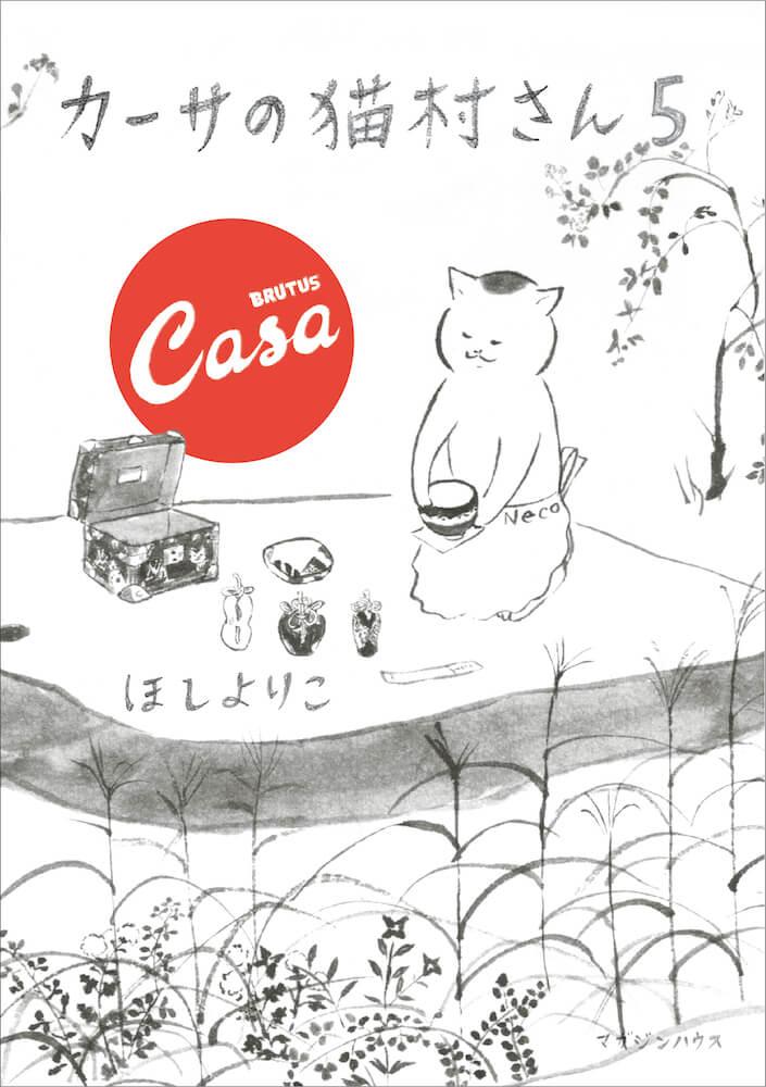 「カーサの猫村さん」単行本第5巻の表紙イメージ