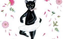 「好き」という気持ちの大切さを教えてくれる、黒猫ミイさんの成長を描いた絵本「バレエのおけいこ」