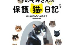 スマホを片手に読むとさらに楽しい!猫の命をつなぐ9年間の記録本「のぞみさんの保護猫日記」