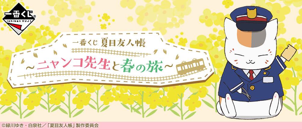 「一番くじ 夏目友人帳 ~ニャンコ先生と春の旅~」メインビジュアル