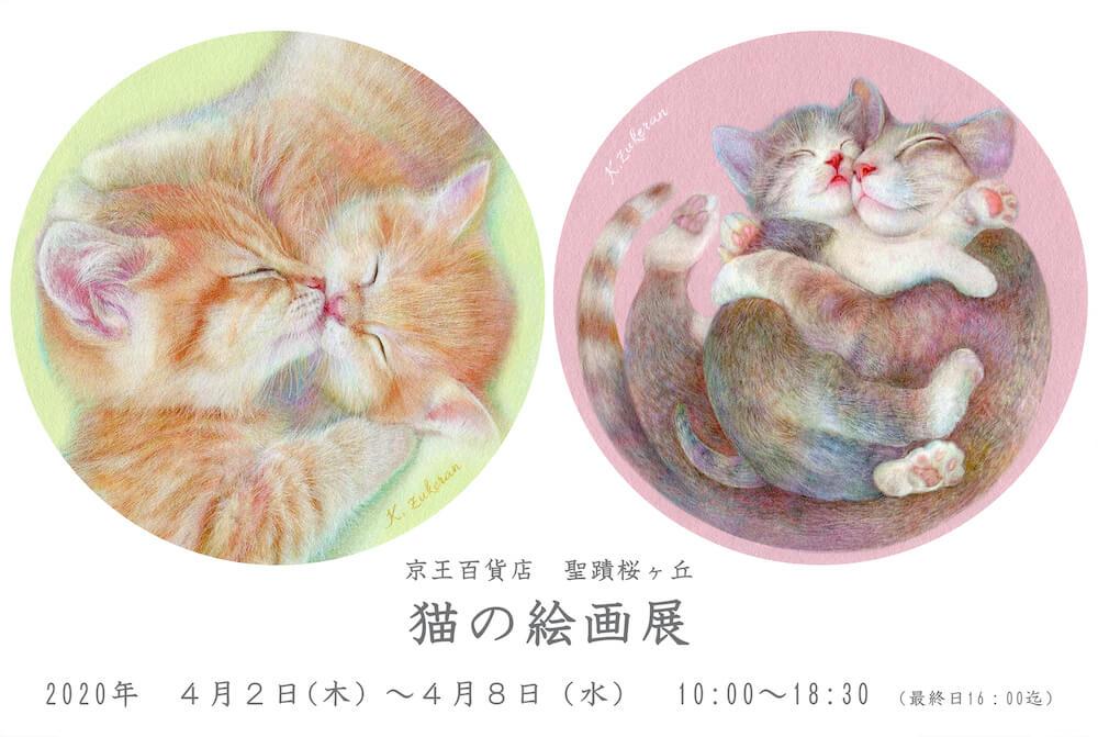 京王百貨店 聖蹟桜ヶ丘店で開催される「猫の絵画展」メインビジュアル