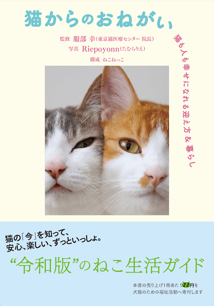 書籍「猫からのおねがい 猫も人も幸せになれる迎え方&暮らし」の表紙