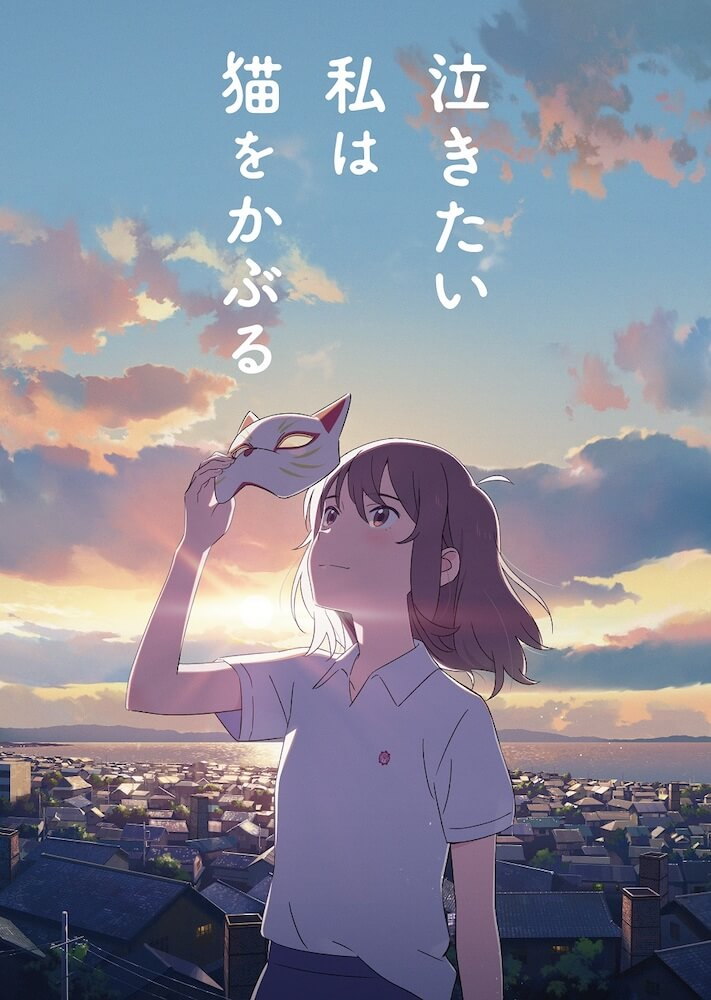 アニメーション映画『泣きたい私は猫をかぶる』メインビジュアル