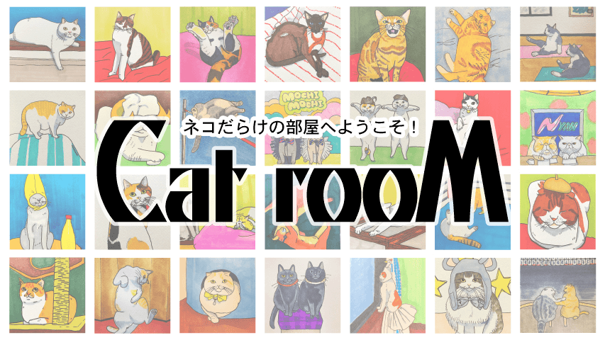 Cat rooM〜ネコだらけの部屋へようこそ!〜