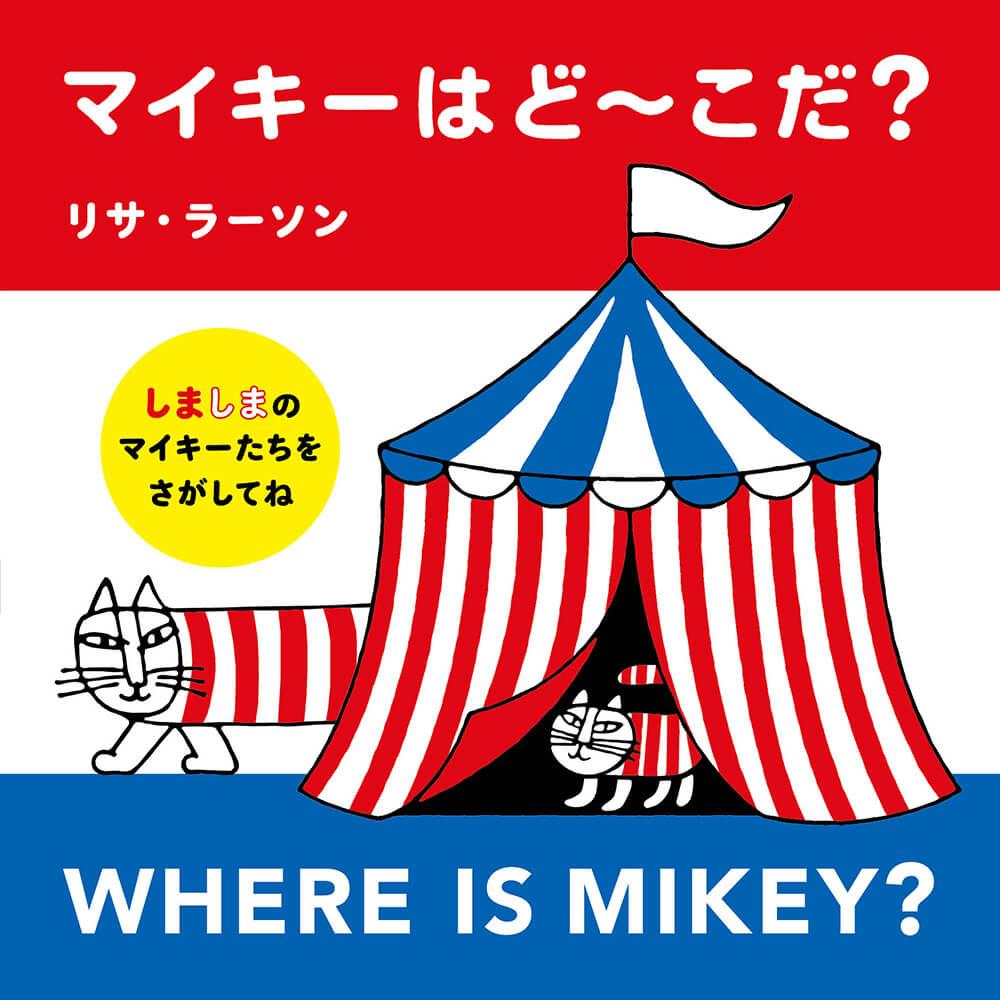 猫のマイキーを探す絵本「マイキーはど〜こだ?」の表紙