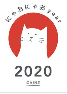 カインズの猫キャンペーン「にゃおにゃお2020」のロゴ