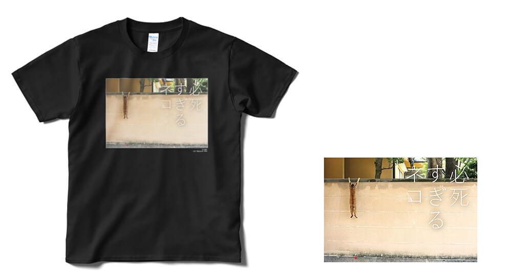 壁に登ろうとして必死すぎるネコのTシャツ by 沖昌之