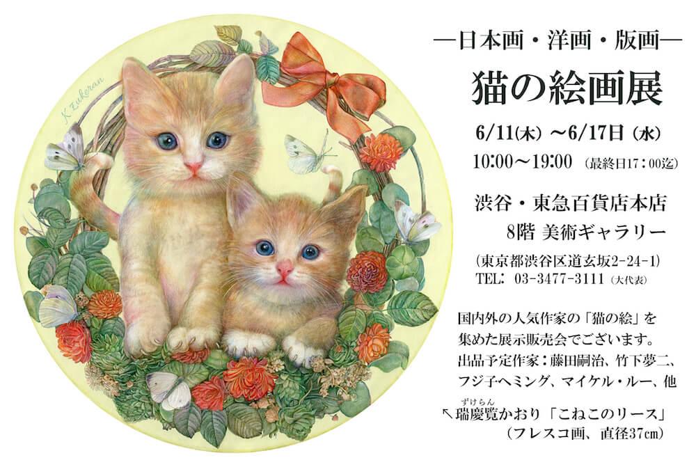 渋谷・東急百貨店本店で開催される「猫の絵画展」メインビジュアル