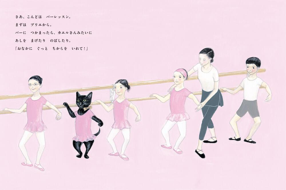 人間の子供たちに交じってバレエの稽古をする黒猫ミイさん by 絵本「バレエのおけいこ」