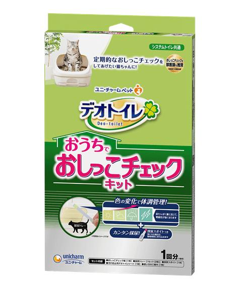 猫の採尿を手軽にできるデオトイレ「おうちでおしっこチェックキット」製品イメージ by ユニ・チャーム