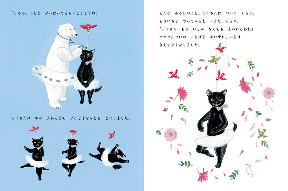 ぬいぐるみのクマ先生にレッスンをしてもらう黒猫ミイさん by 絵本「バレエのおけいこ」
