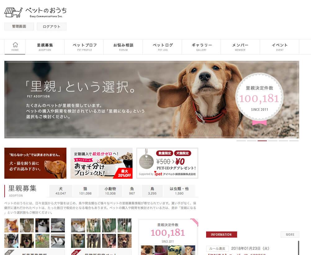 国内最大級のペットの里親募集サイト『ペットのおうち』の画面イメージ