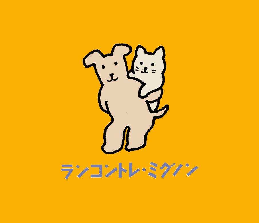 動物愛護団体ランコントレ・ミグノンのロゴ