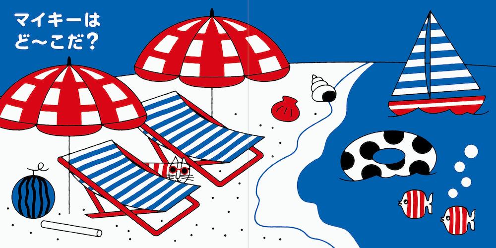 ビーチでサングラスを掛けている猫のマイキー by 絵本「マイキーはど〜こだ?」